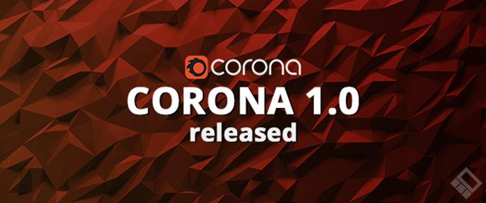 خبر انتشار Corona Render 1.0 و نگاهی به این انجین قدرتمند